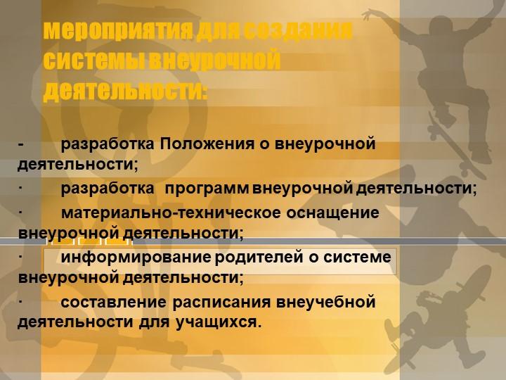 мероприятия для создания системы внеурочной деятельности:-        разработка...
