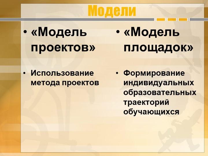 Модели «Модель проектов»Использование метода проектов«Модель площадок»Фор...