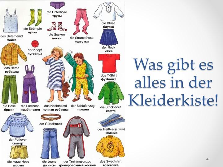 Was gibt es alles in der Kleiderkiste!
