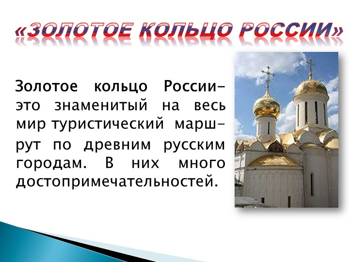 «ЗОЛОТОЕ КОЛЬЦО РОССИИ»Золотое кольцо России- это знаменитый на весь мир тур...