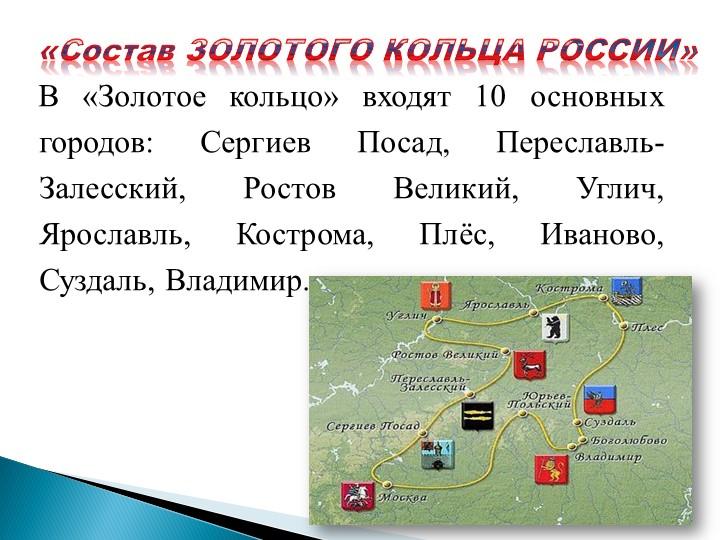 В «Золотое кольцо» входят 10 основных городов: Сергиев Посад, Переславль-Зале...