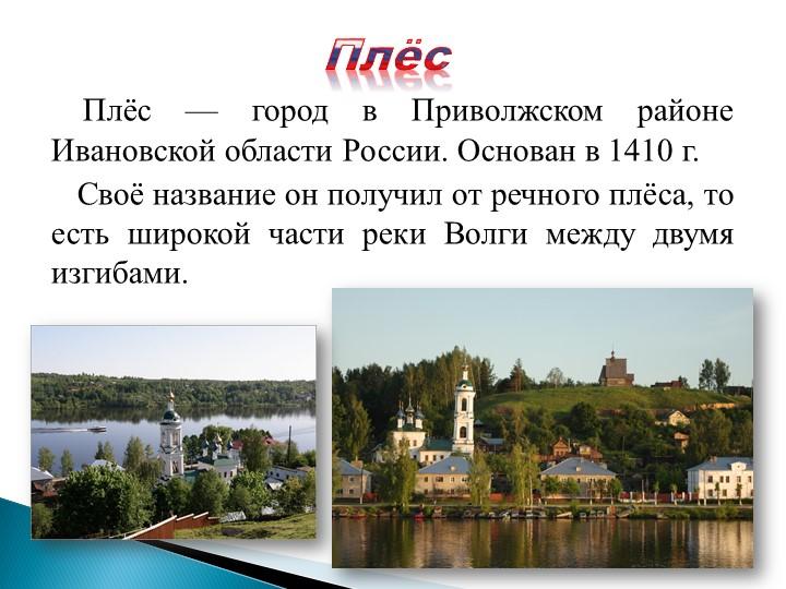 Плёс — город в Приволжском районе Ивановской области России. Основан в 1410...