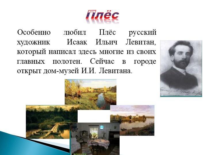 Особенно любил Плёс русский художник  Исаак Ильич Левитан, который написал...