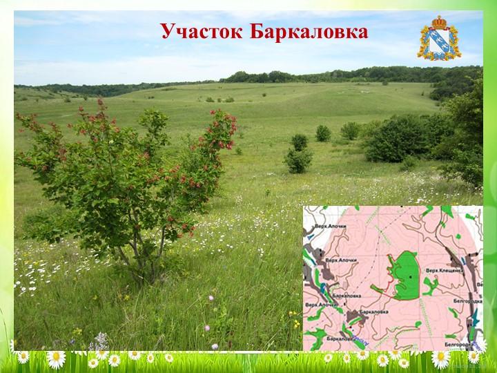 Участок Баркаловка