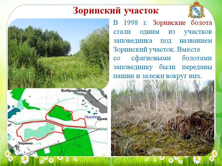 Зоринский участокВ 1998 г. Зоринские болота стали одним из участков заповедни...