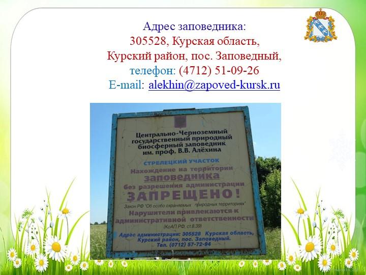 Адрес заповедника: 305528, Курская область, Курский район, пос. Заповедный,...