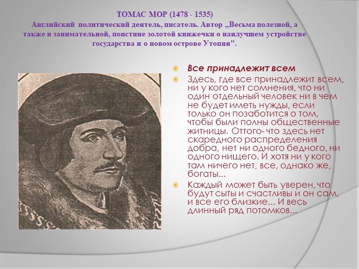"""ТОМАС МОР (1478 - 1535)Английский политический деятель, писатель. Автор """"Вес..."""
