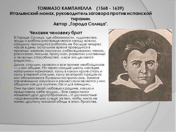 ТОММАЗО КАМПАНЕЛЛА   (1568 - 1639) Итальянский монах, руководитель заг...