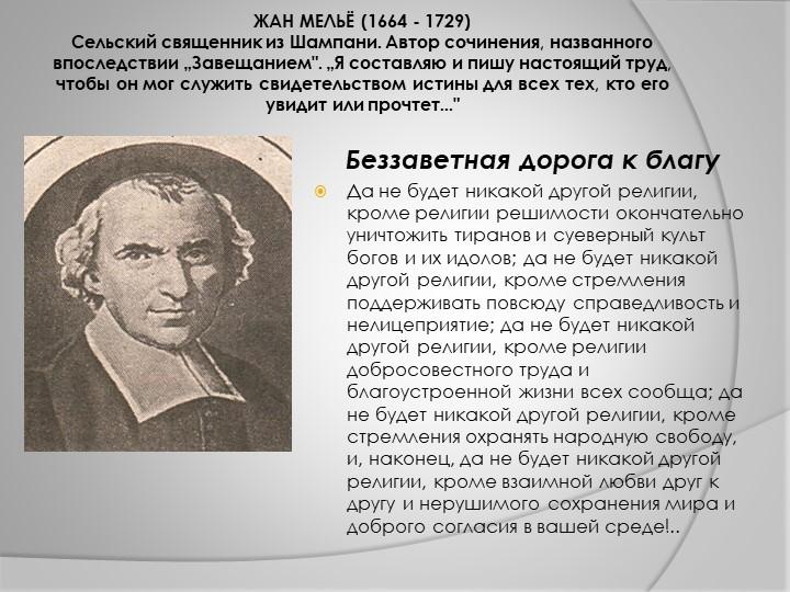 ЖАН МЕЛЬЁ (1664 - 1729)Сельский священник из Шампани. Автор сочинения, назва...