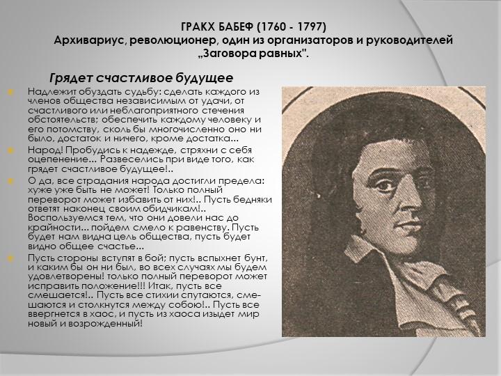 ГРАКХ БАБЕФ (1760 - 1797)Архивариус, революционер, один из организаторов и р...