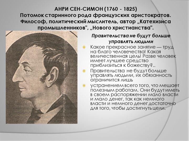 АНРИ СЕН-СИМОН (1760 - 1825)Потомок старинного рода французских аристократ...