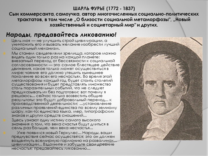 ШАРЛЬ ФУРЬЕ (1772 - 1837)Сын коммерсанта, самоучка, автор многочисленных со...