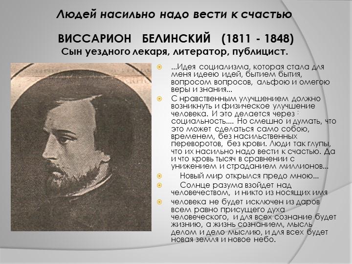 Людей насильно надо вести к счастью ВИССАРИОН   БЕЛИНСКИЙ   (1811 - 1848)С...