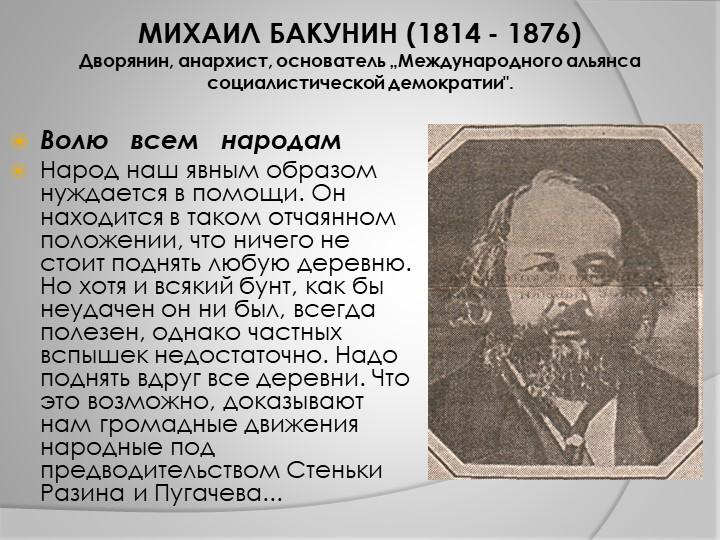 "МИХАИЛ БАКУНИН (1814 - 1876)Дворянин, анархист, основатель ""Международного..."