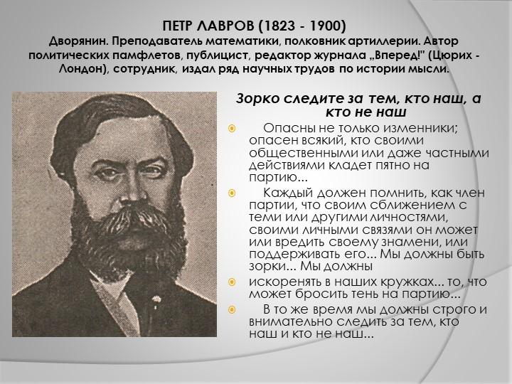 ПЕТР ЛАВРОВ (1823 - 1900)Дворянин. Преподаватель математики, полковник арт...