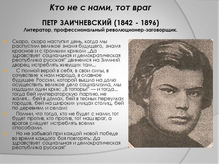 Кто не с нами, тот врагПЕТР ЗАИЧНЕВСКИЙ (1842 - 1896)Литератор, профессио...