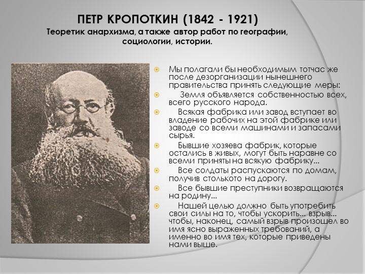 ПЕТР КРОПОТКИН (1842 - 1921)Теоретик анархизма, а также автор работ по геогр...