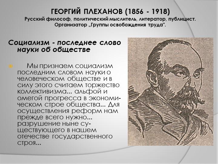 ГЕОРГИЙ ПЛЕХАНОВ (1856 - 1918)Русский философ, политический мыслитель, лите...