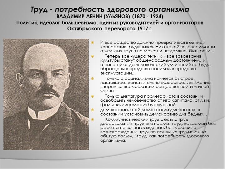 Труд - потребность здорового организма ВЛАДИМИР ЛЕНИН (УЛЬЯНОВ) (1870 - 1924...