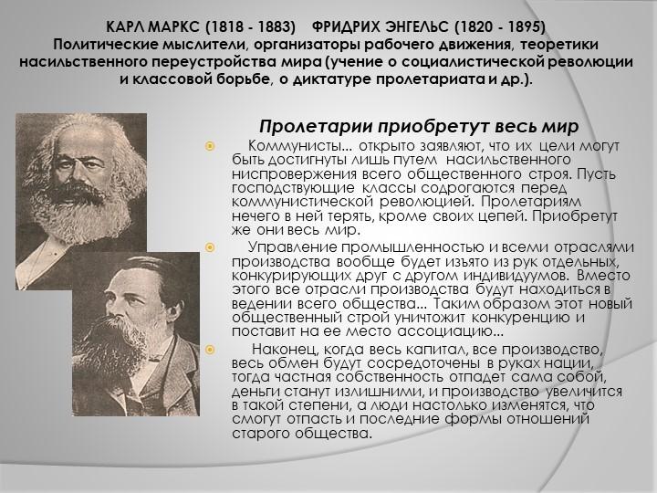 КАРЛ МАРКС (1818 - 1883)    ФРИДРИХ ЭНГЕЛЬС (1820 - 1895) Политические мысли...