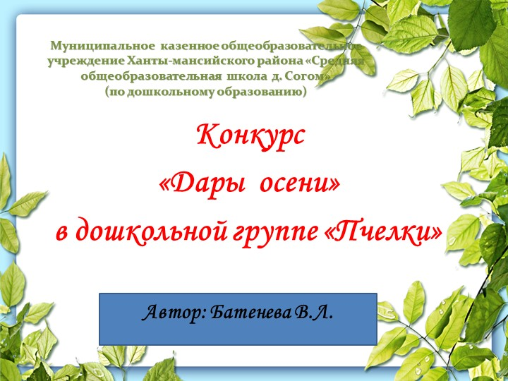 Конкурс«Дары  осени»в дошкольной группе «Пчелки»Муниципальное  каз...