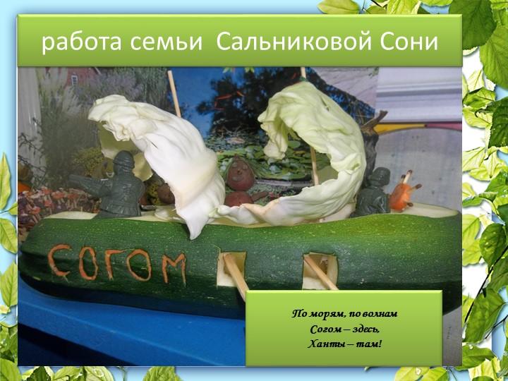 Работа ррПо морям, по волнамСогом – здесь,Ханты – там!работа семьи  Сальн...