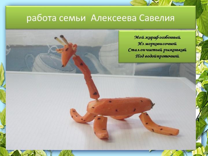 Мой жираф особенный,Из моркови сочной.Стал он чистый, рыженький,Под водой...