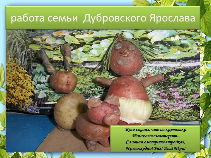 Кто сказал, что из картошкиНичего не смастерить.Славная смотрите «тройка»,...