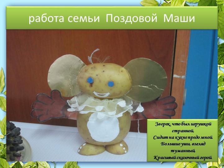 Работа семьи работа семьи  Поздовой  Маши Зверек, что был игрушкой странной,...