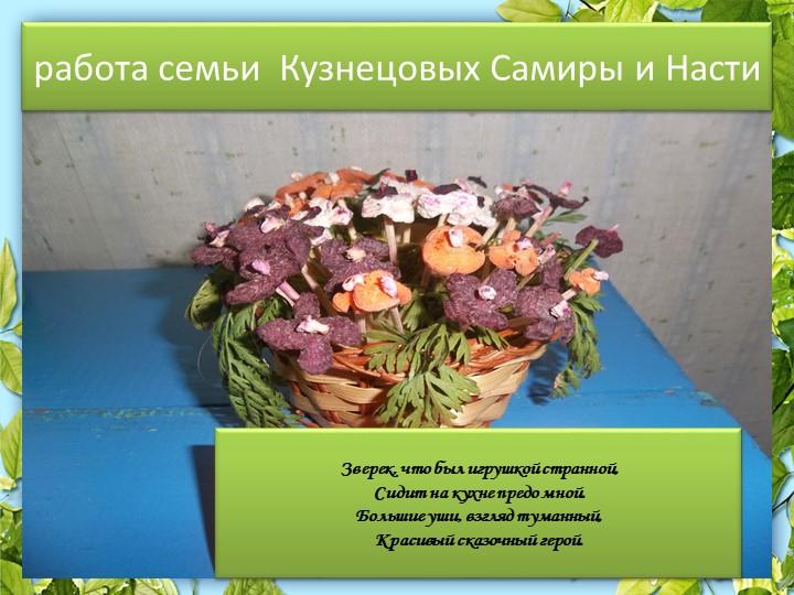 работа семьи  Кузнецовых Самиры и НастиЗверек, что был игрушкой странной,Сид...