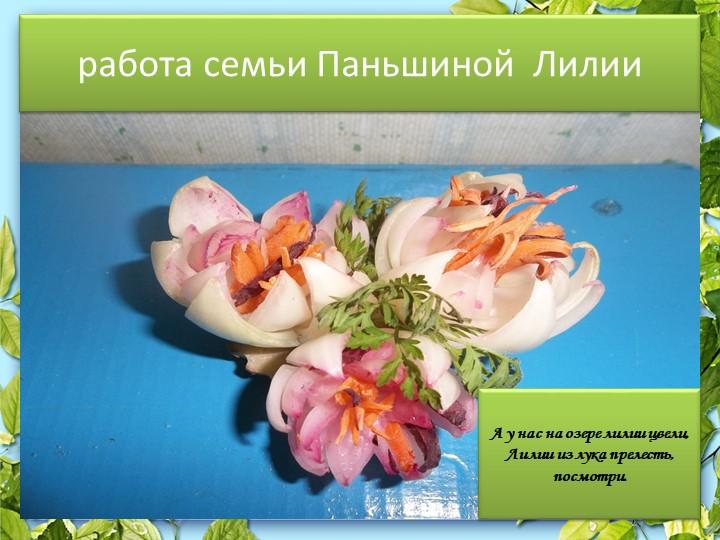 работа семьи Паньшиной  ЛилииА у нас на озере лилии цвели,Лилии из лука прел...