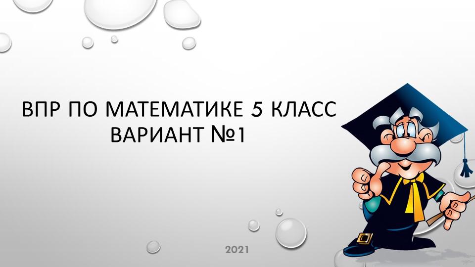 ВПР по математике 5 классвариант №12021