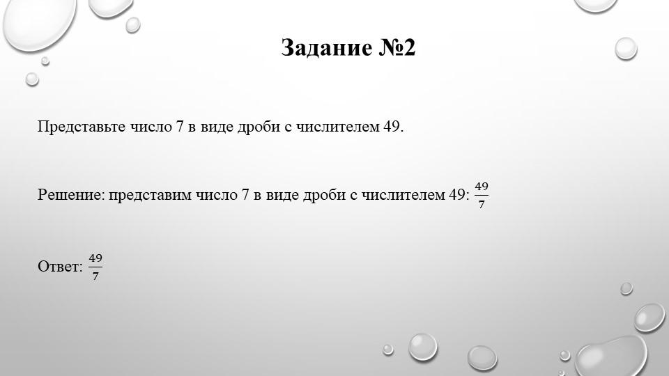 Задание №2Представьте число 7 в виде дроби с числителем 49. Решение: предст...