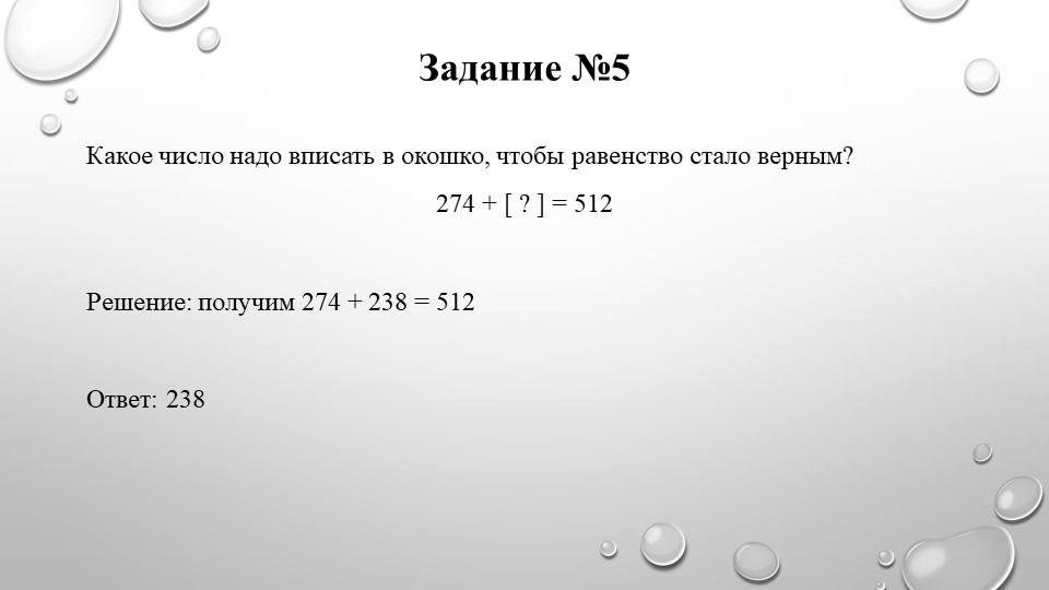 Задание №5Какое число надо вписать в окошко, чтобы равенство стало верным? 2...