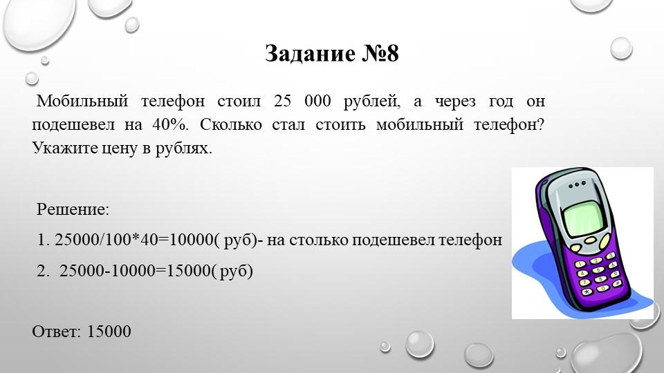Задание №8 Мобильный телефон стоил 25 000 рублей, а через год он подешевел на...