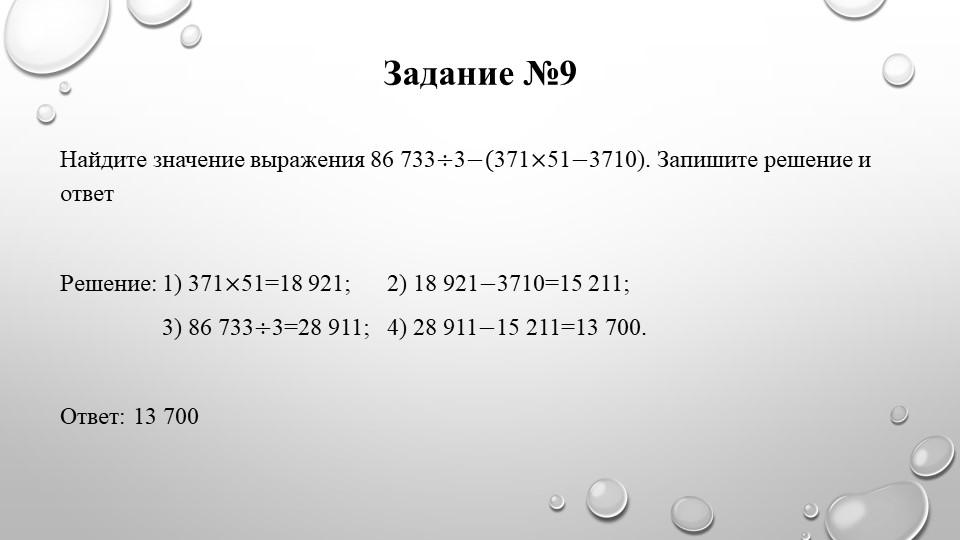 Задание №9Найдите значение выражения 86 733÷3−(371×51−3710). Запишите решение...