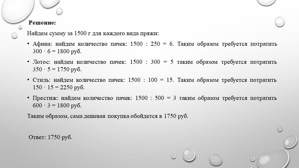 Решение:Найдем сумму за 1500 г для каждого вида пряжи:Афина: найдем количе...