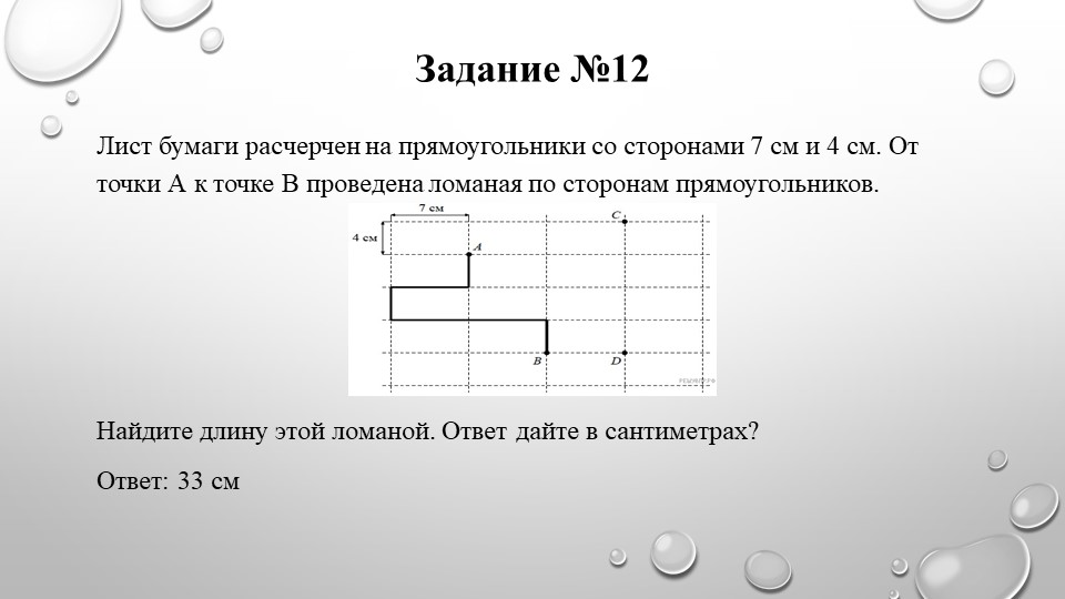Задание №12Лист бумаги расчерчен на прямоугольники со сторонами 7 см и 4 см....