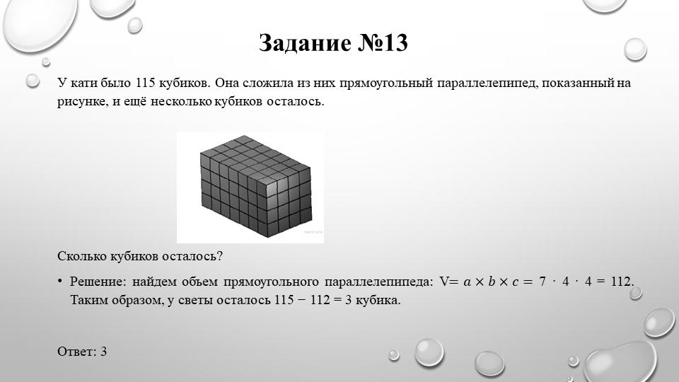 Задание №13У кати было 115 кубиков. Она сложила из них прямоугольный параллел...