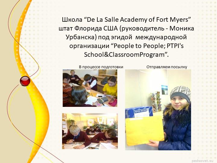 """Школа """"De La Salle Academy of Fort Myers"""" штат Флорида США (руководитель - Мо..."""