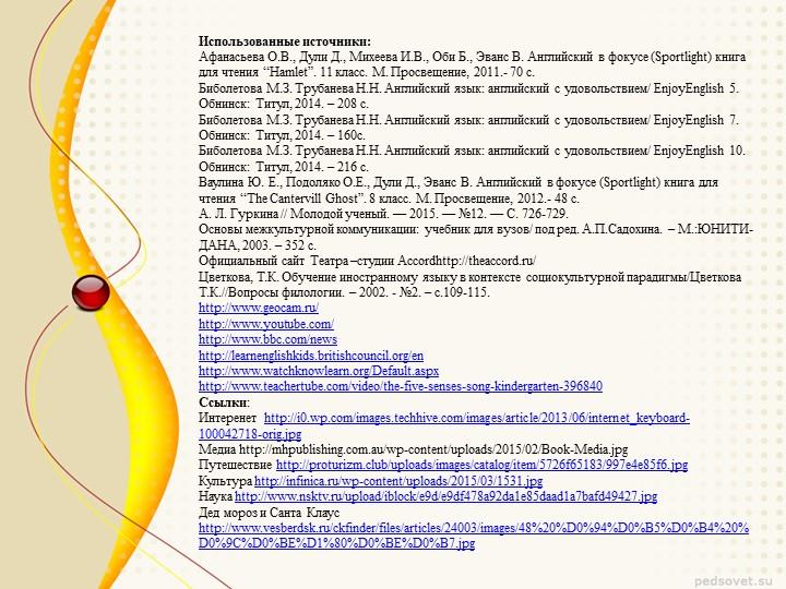 Использованные источники:Афанасьева О.В., Дули Д., Михеева И.В., Оби Б., Эва...