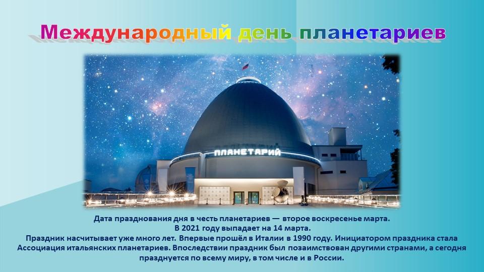 Международный день планетариевДата празднования дня в честь пла...