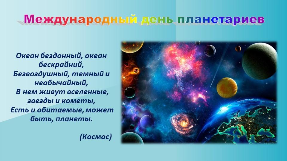 Международный день планетариевОкеан бездонный, океан бескрайний, Безвоз...