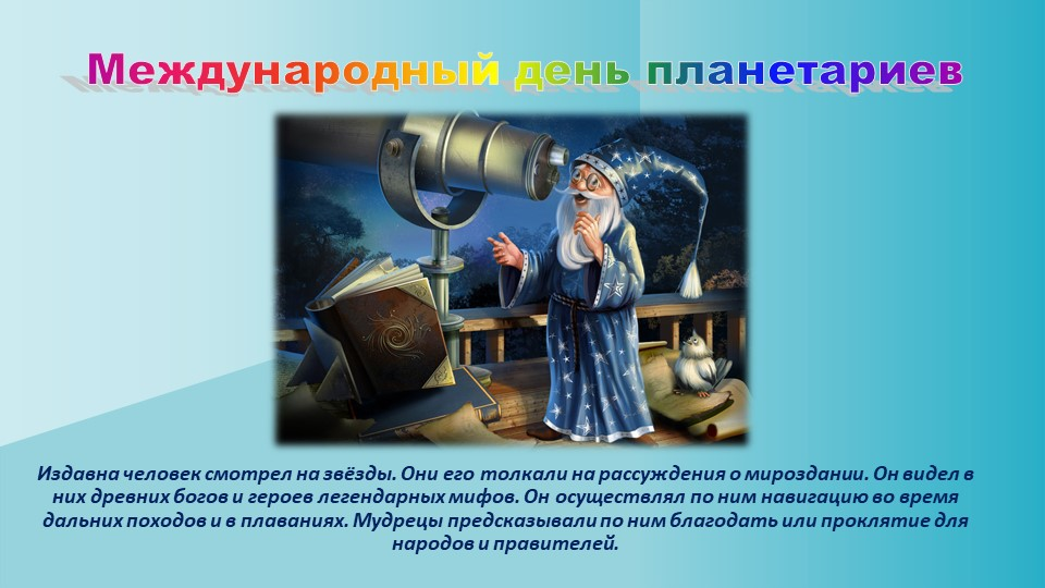 Международный день планетариевИздавна человек смотрел на звёзды.Он...