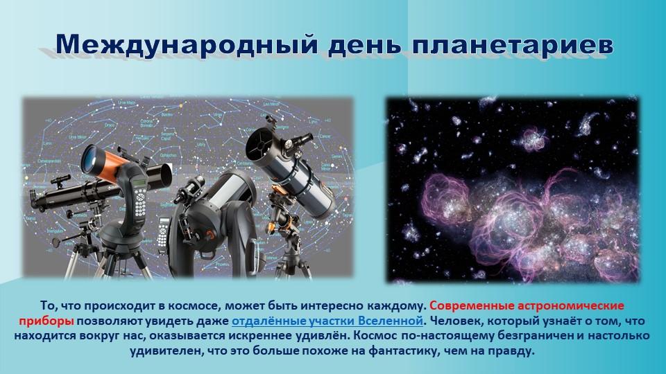 Международный день планетариевТо, что происходит в космосе, м...