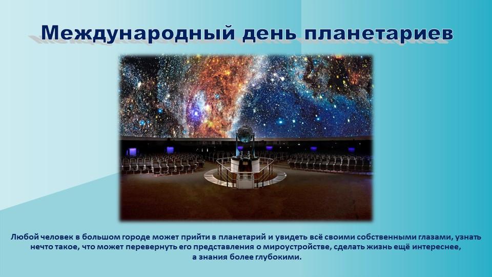 Международный день планетариевЛюбой человек в большом городе...