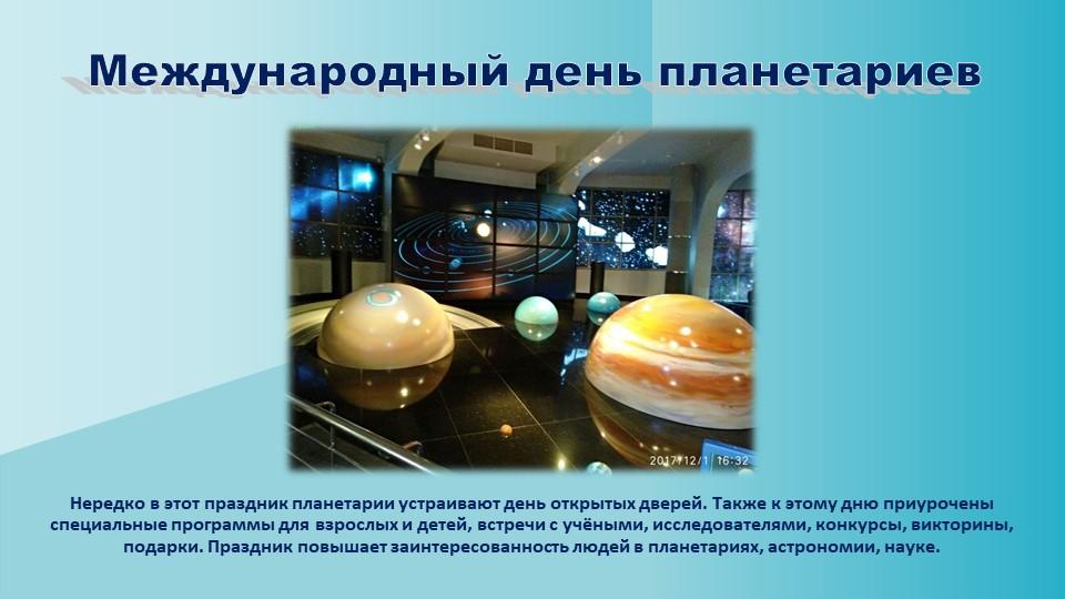 Международный день планетариевНередко в этот праздник планетари...