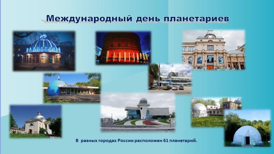 Международный день планетариевВ  разных городах России расположен...