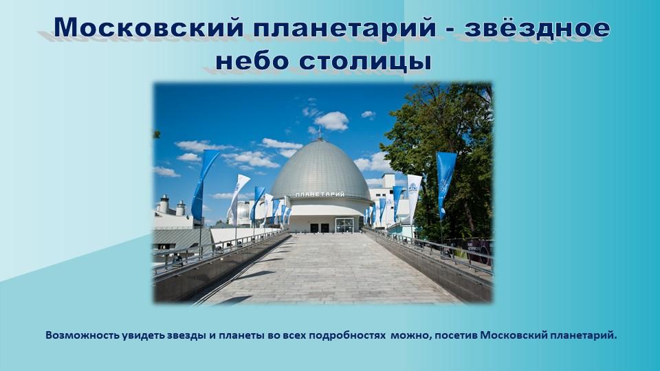 Московский планетарий - звёздное небо столицыВозможность уви...