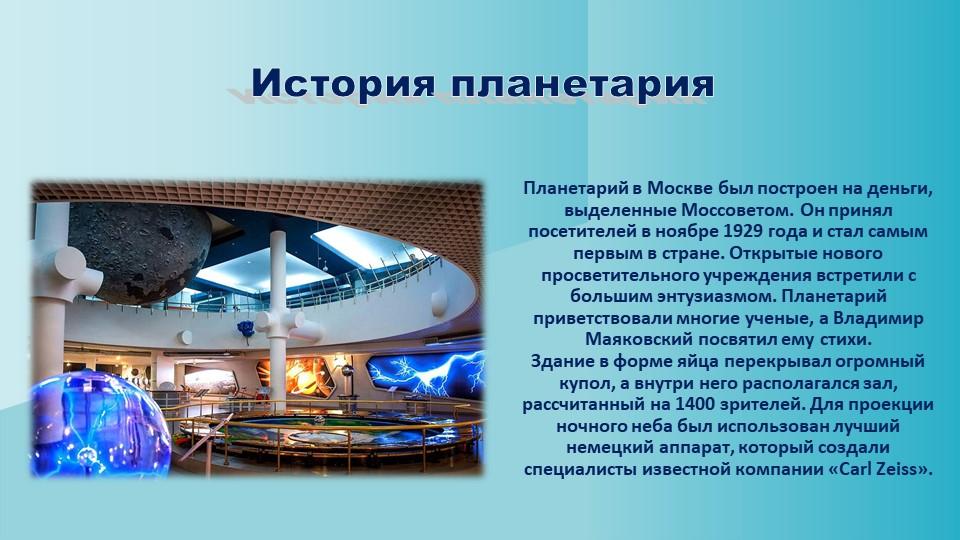 История планетарияПланетарий в Москве был построен на деньги, выделенные...